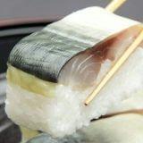 震災に負けずに復活した仙台の「華ずし」で鯖寿司づくりを見学してきた。脂がのってて美味い!