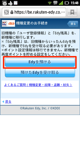 How to shift edy charge to new phone 2