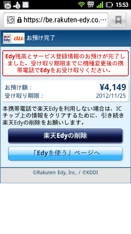 How to shift edy charge to new phone 5