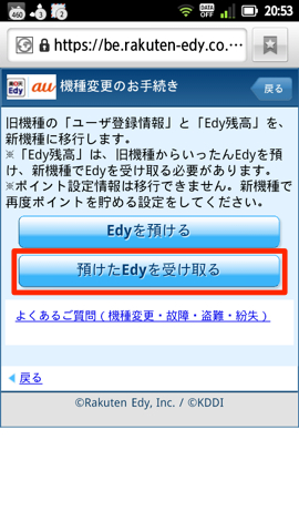 How to shift edy charge to new phone 6