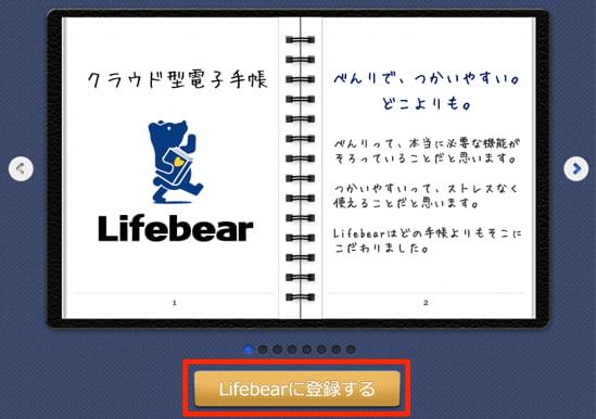 Lifebear 1