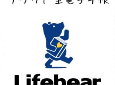 「Lifebear」Web電子手帳サービス&iPhoneアプリ。スケジュールとToDo管理がこれ1つで!