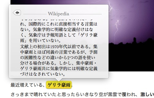 Safari cooperate with dictionary and wikipedia 3