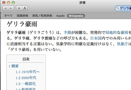 Safari cooperate with dictionary and wikipedia 4