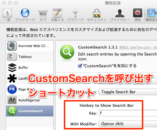 Safari customsearch 14
