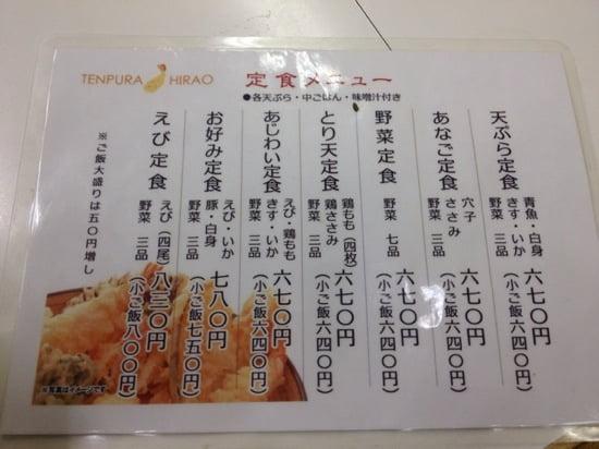 Tenpura hirao 5