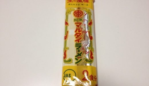「マルタイ棒ラーメン」生麺に近く、安くてヘルシーな九州発インスタントラーメン!