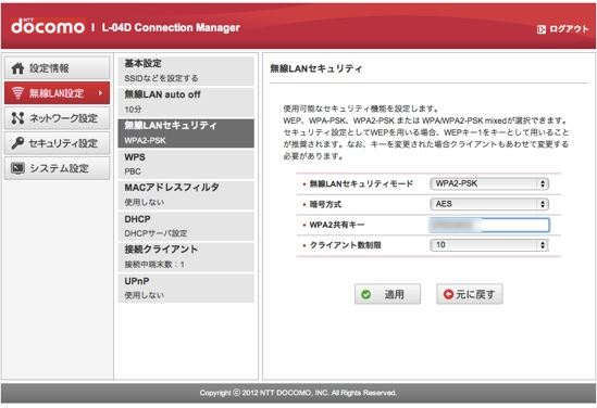 Docomo mobile rooter l04d 8