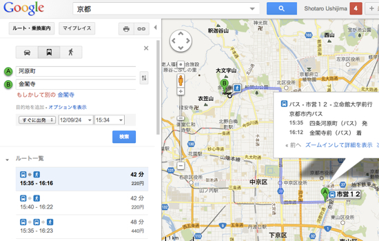 Google map bus root search 2