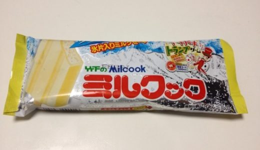 九州の定番アイス「ミルクック」ミルクセーキ味と氷の粒が美味しい!