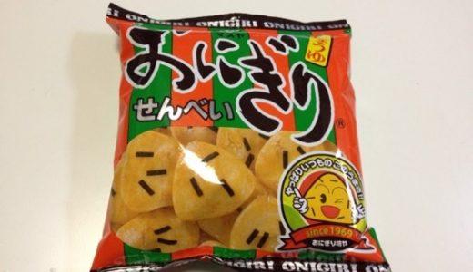 東日本の人は知らない!?確認すべく「おにぎりせんべい」をレビューしてみる