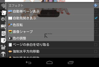Android nexus7 perfect viewer 13