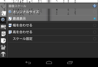 Android nexus7 perfect viewer 15