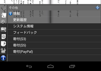 Android nexus7 perfect viewer 18