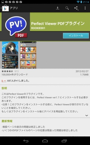 Android nexus7 perfect viewer 8