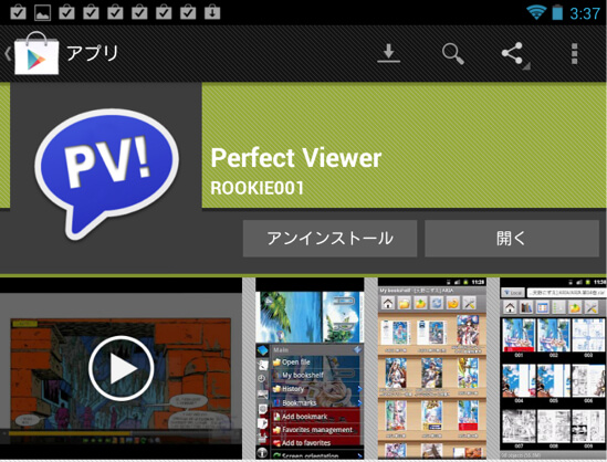 Android nexus7 perfect viewer title