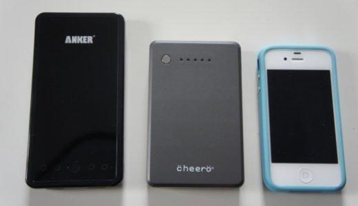 容量10,000mAh、iPhone5回充電の大容量バッテリー2種+1を比較してみた!