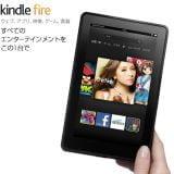 Kindle Fire衝撃のコスパ!iPad mini、Nexus7とスペックを比較してみた