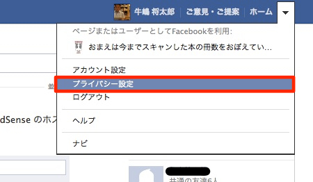 Facebook app invitation block 1
