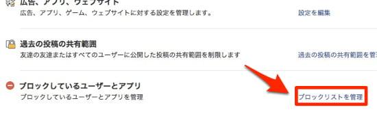 Facebook app invitation block 2