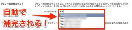 Facebook app invitation block 3