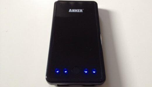 携帯バッテリー「Anker Astro3E」iPhone5を約5回充電できて格安!