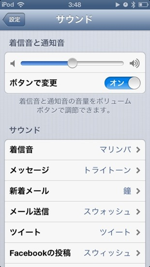Iphone ipod touch se mute 3