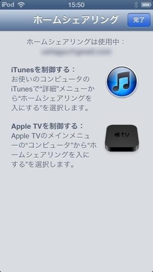 Itunes remote 3