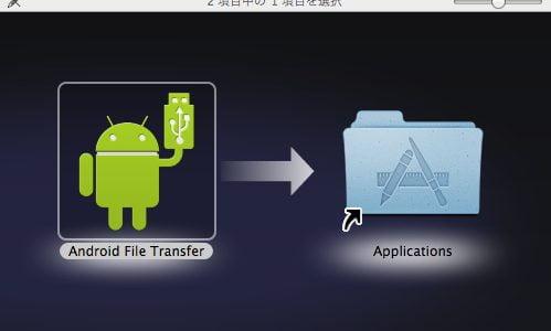 Macで、Nexus7を含むAndroid端末にファイルを転送する方法。PDFも、MP3などの音楽・動画ファイルも!