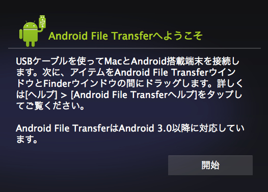 Mac google nexus7 file transfer 2