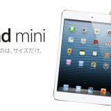 [3分でわかる]iPad mini,Pro13インチ,新iMacなどApple新製品発表まとめ(2012秋)