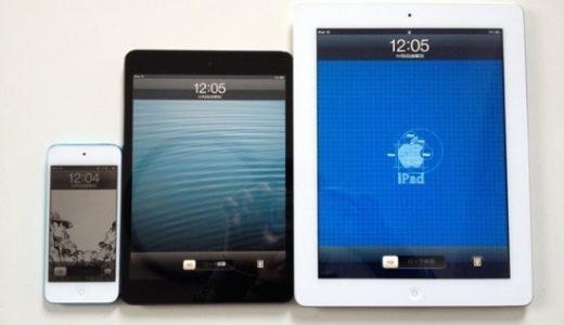 iPadとiPad miniでは外観やスペック、アプリや読書などはどう違う?比較してみた