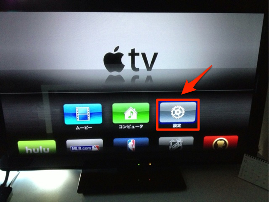 Appletv airplay 1