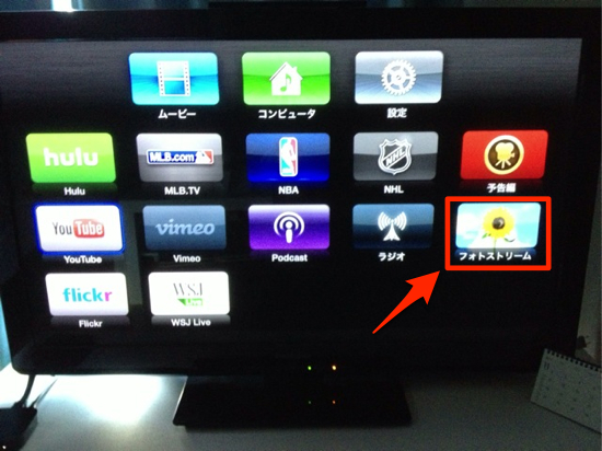 Appletv photostream 1