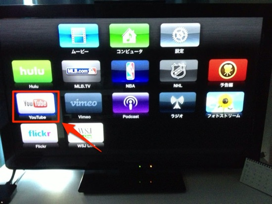 Appletv youtube 1