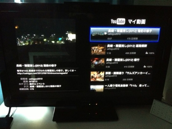 Appletv youtube 4
