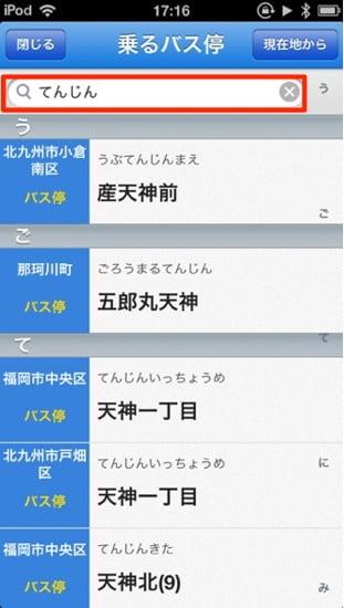 Buswosagasu fukuoka 8