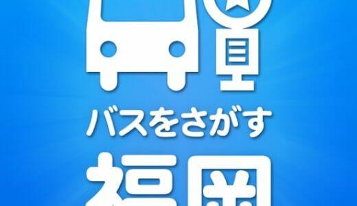 福岡県民や旅行者の必須iPhoneアプリ!バス路線検索が簡単にできる「バスをさがす 福岡」