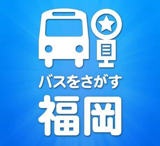 Buswosagasu fukuoka title