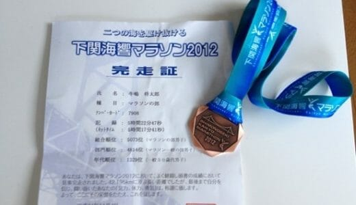 【初マラソン完走のために②】走って得た教訓や次回に向けた改善ポイント