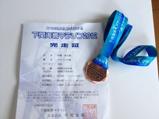 First marathon lesson title