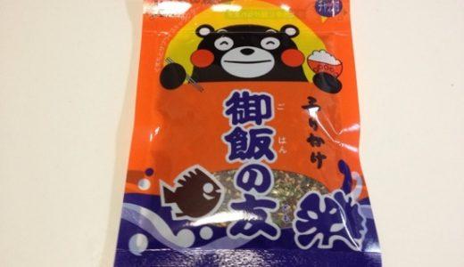 実は熊本が発祥!大正時代に開発されたふりかけの元祖「御飯の友」