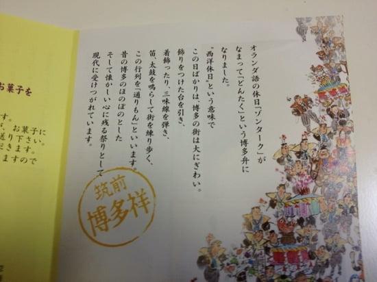 Hakata torimon 7