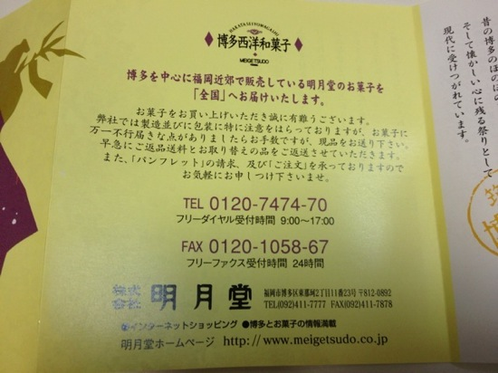 Hakata torimon 8