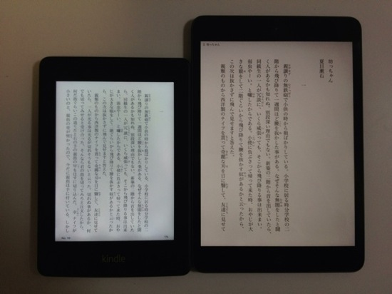 Kindle paperwhite and other devices comparison 16