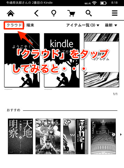 Kindle paperwhite appearance and setup 15
