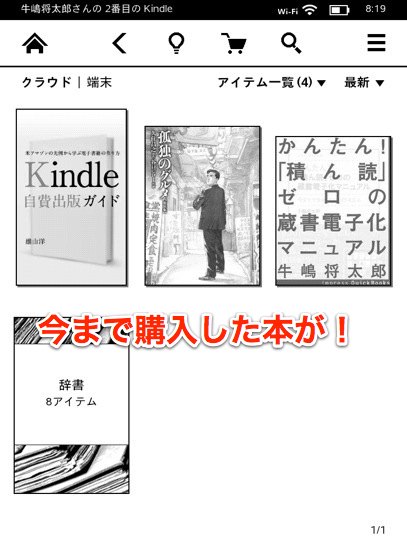 Kindle paperwhite appearance and setup 16