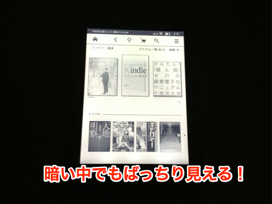 Kindle paperwhite appearance and setup 23