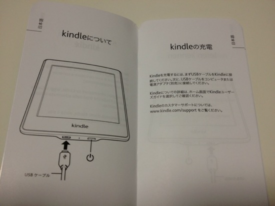 Kindle paperwhite appearance and setup 4