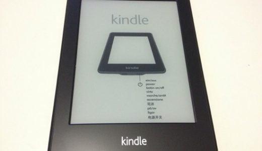これはイイ!Kindle Paperwhiteの外観&セットアップ(初期設定)写真レビュー